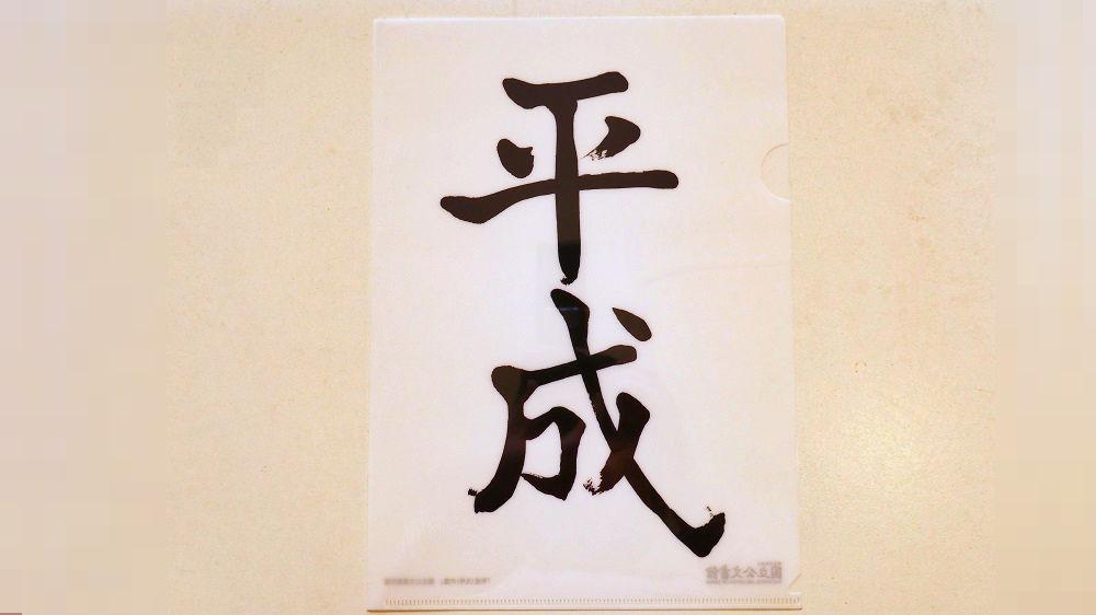国立公文書館「平成クリアファイル」