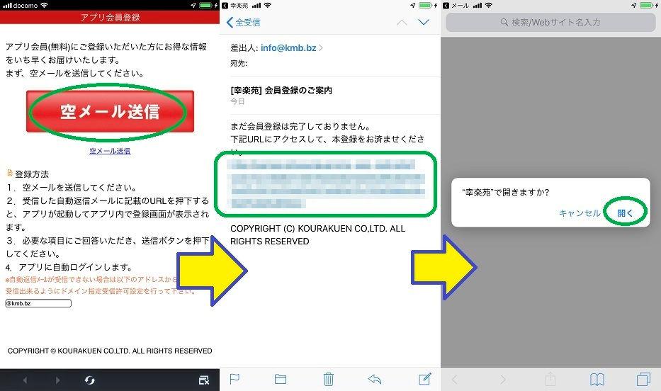 幸楽苑スマホアプリの初期設定