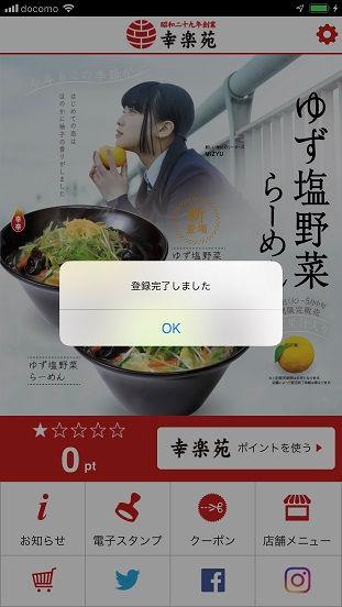 幸楽苑スマホアプリの登録・記載事項