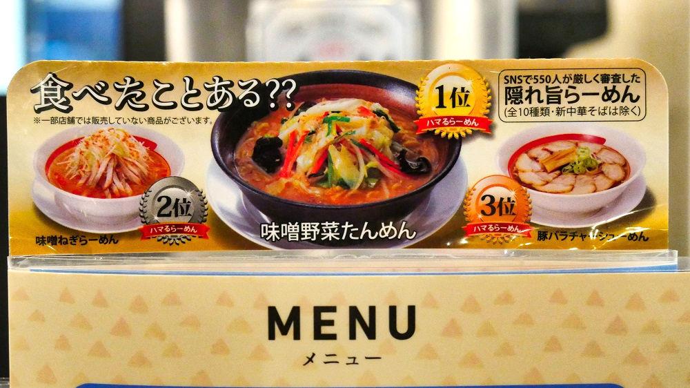 幸楽苑の「味噌野菜たんめん」