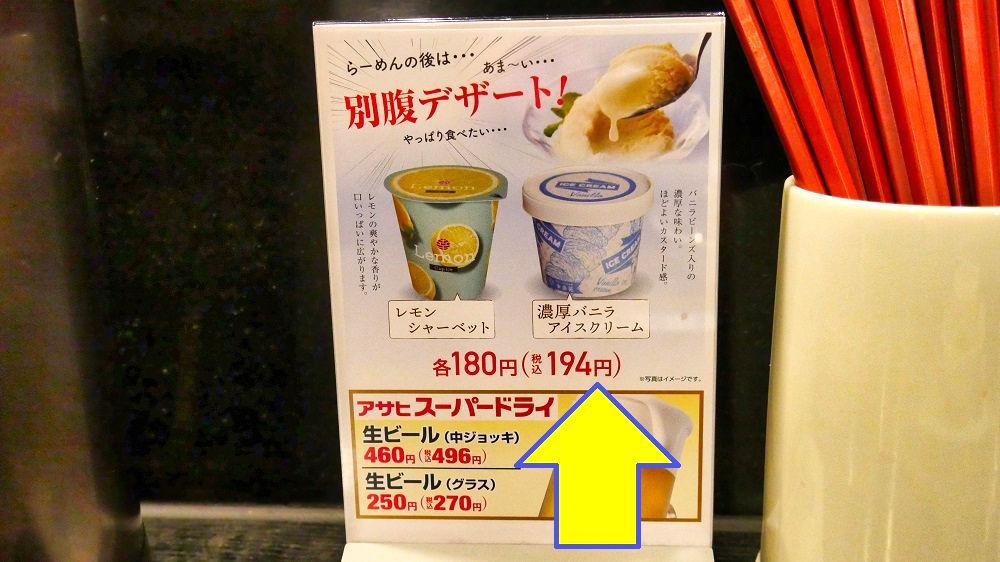 幸楽苑の「濃厚バニラアイスクリーム」