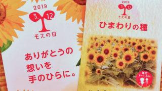2019年「モスの日」プレゼントひまわりの種