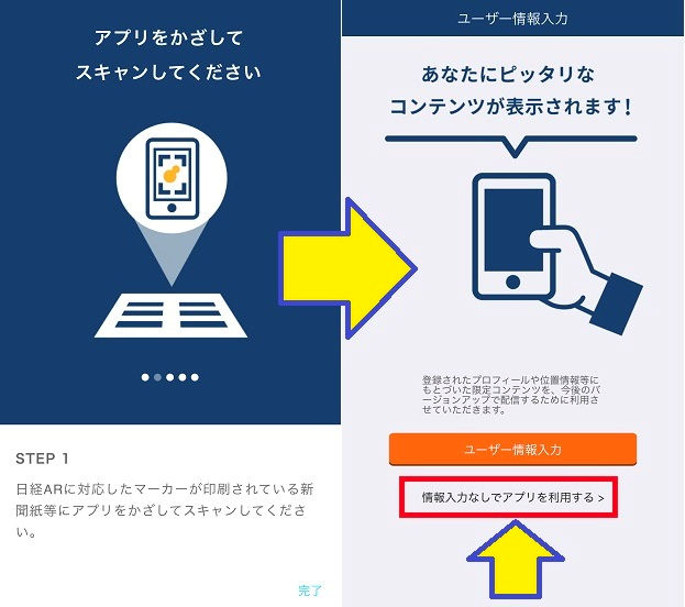 「日経AR」アプリ