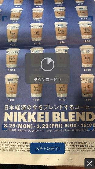 「日経AR」アプリの使用例