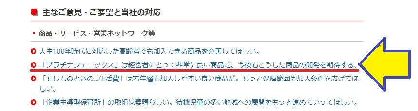 日本生命2017年度ニッセイ懇話会より