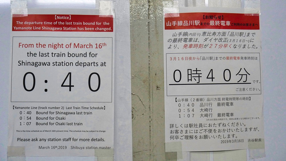 JR渋谷駅の最終電車注意書き