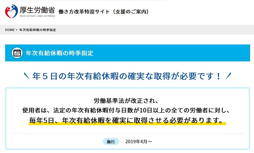 2019年4月1日から有給取得義務化スタート
