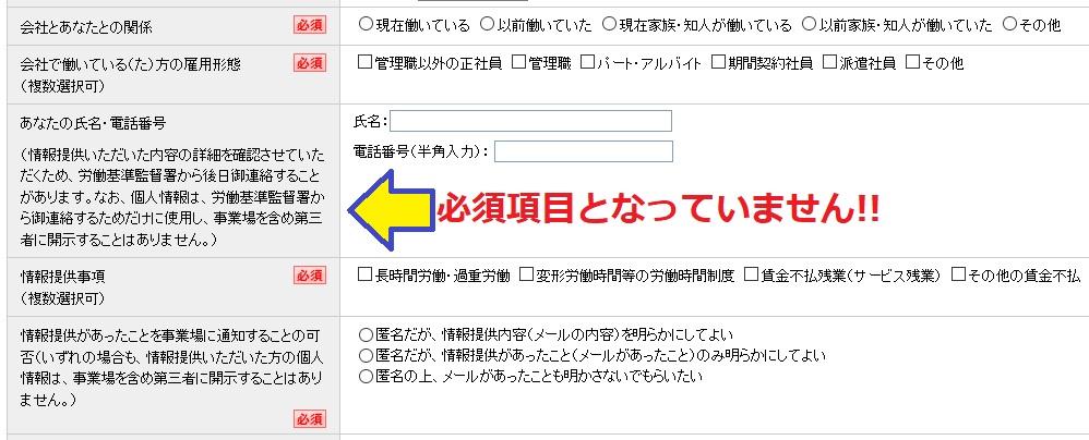 「労働基準関係情報メール窓口」 送信フォーム