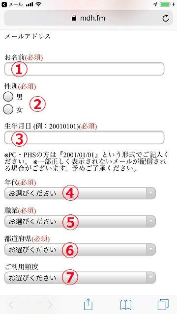 モバ麺クラブの登録画面