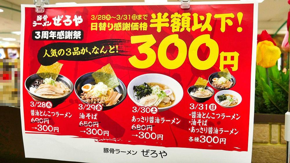豚骨ラーメンぜろや「ユアエルム成田店」ラーメン300円