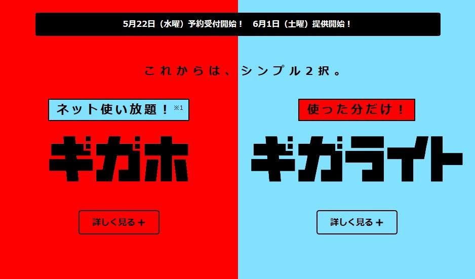 NTTドコモの新料金プラン