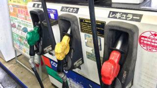 ガソリンスタンドの消費税還元策