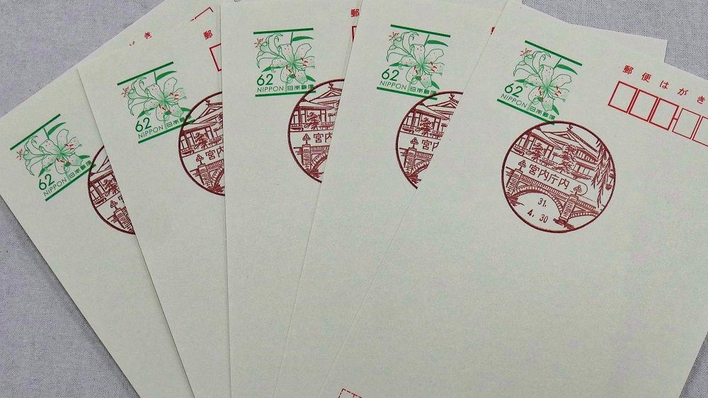 「平成最後の消印」宮内庁内郵便局の風景印にて