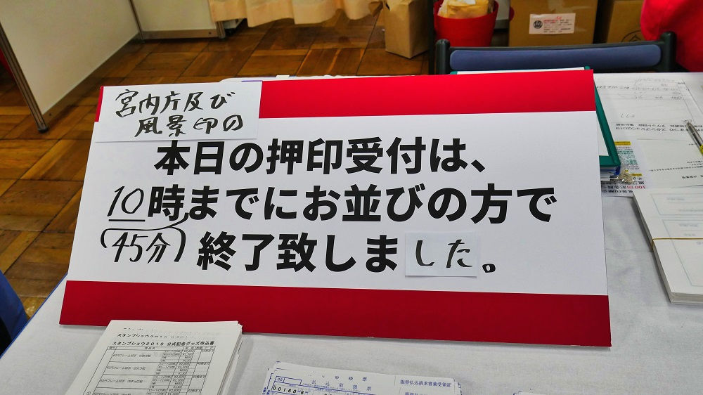 宮内庁内郵便局(風景印)記念押印、受付終了のお知らせ
