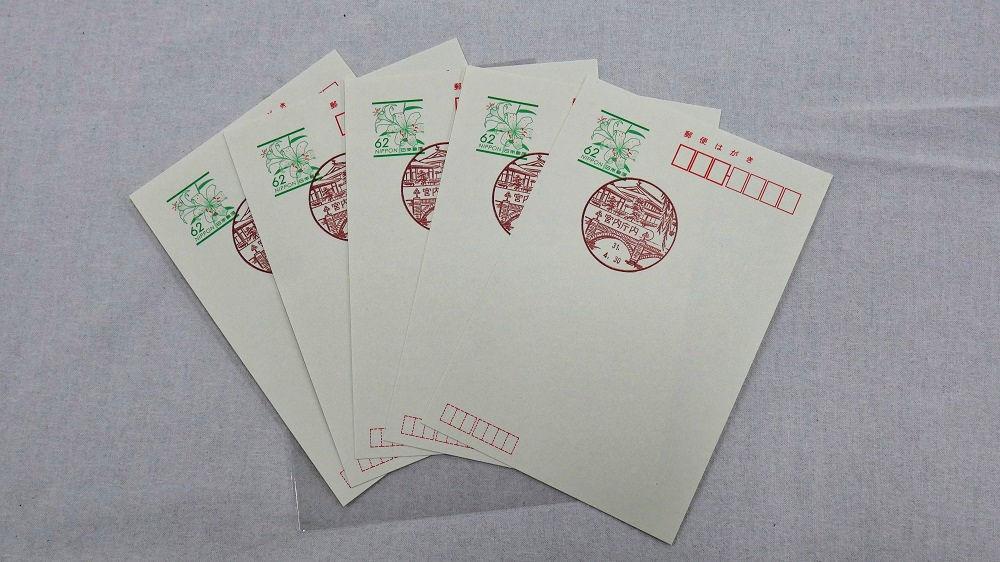 宮内庁内郵便局「改元記念の特別記念品」
