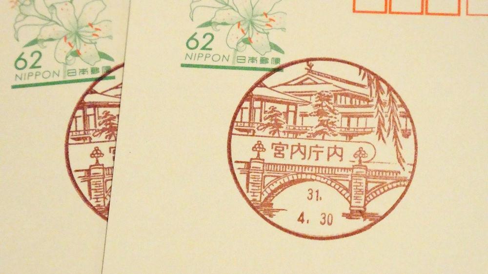平成最後の消印を「宮内庁内郵便局」印でゲット