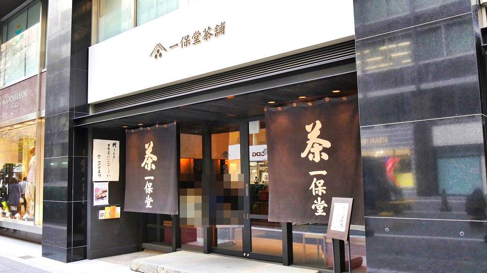 一保堂「東京丸の内店」