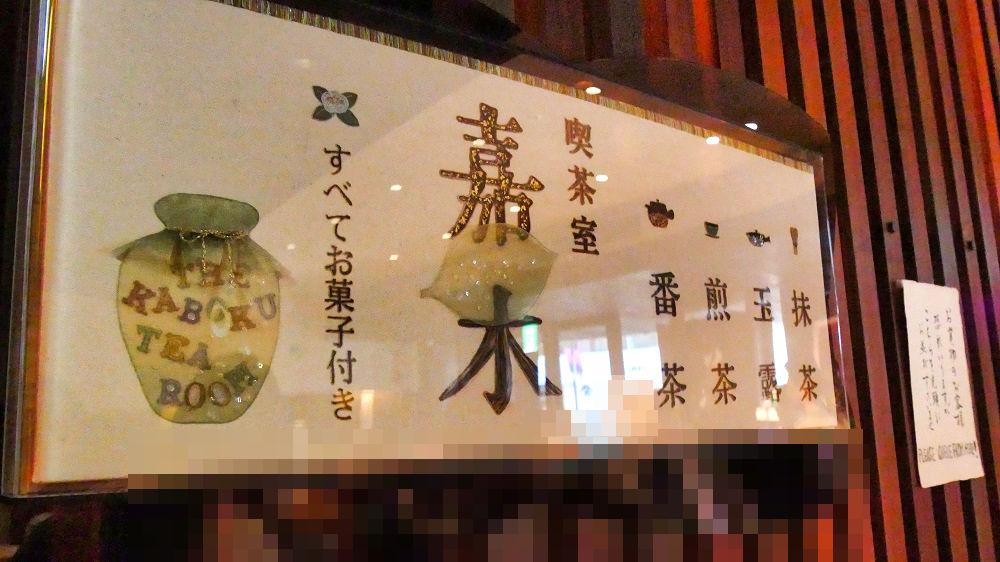 一保堂「東京丸の内店」の喫茶室「嘉木」