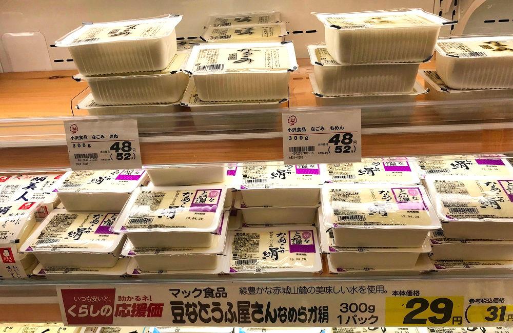 スーパーで販売している豆腐