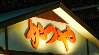 かつや成田東町店