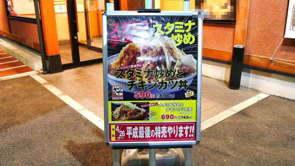 かつや「成田東町店」