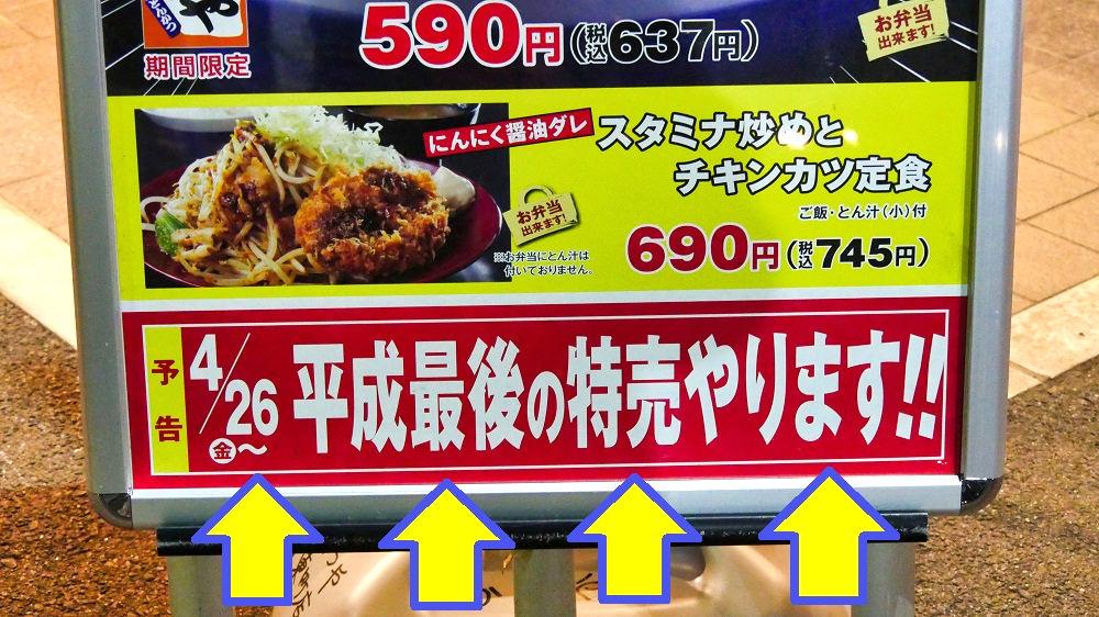 かつや「スタミナ炒めとチキンカツ定食」