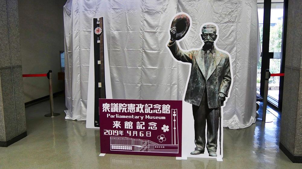 憲政記念館来館記念フォトフレーム