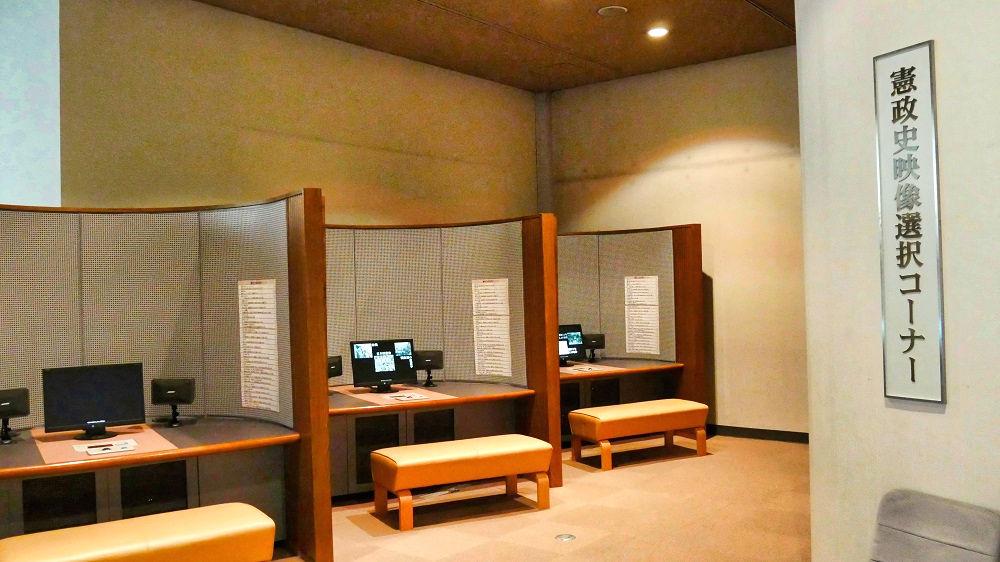 憲政記念館の憲政史映像選択コーナー