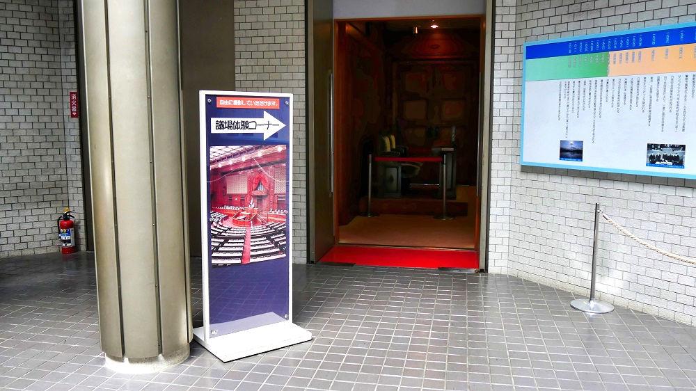 憲政記念館の一階