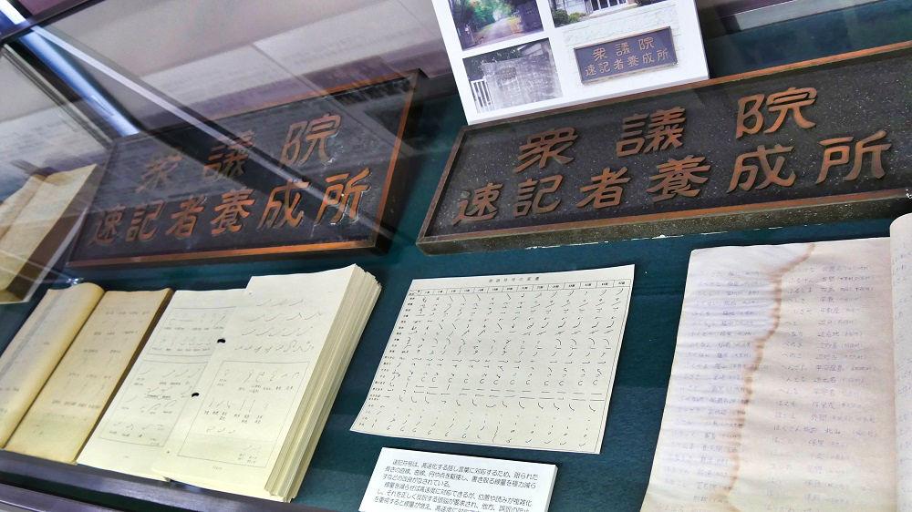 憲政記念館の国会の速記(衆議院)コーナー