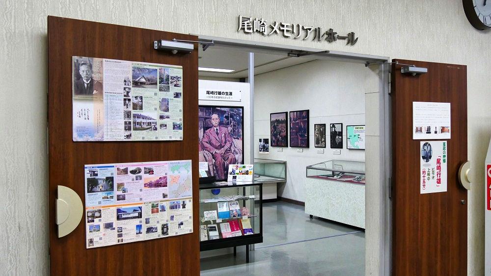 憲政記念館の尾崎メモリアルホール