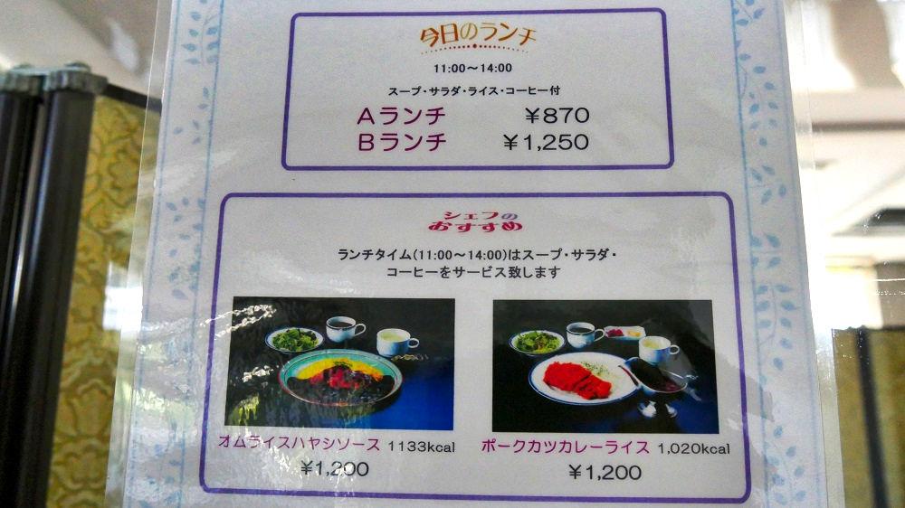 憲政記念館内のレストラン「霞ガーデン」メニュー