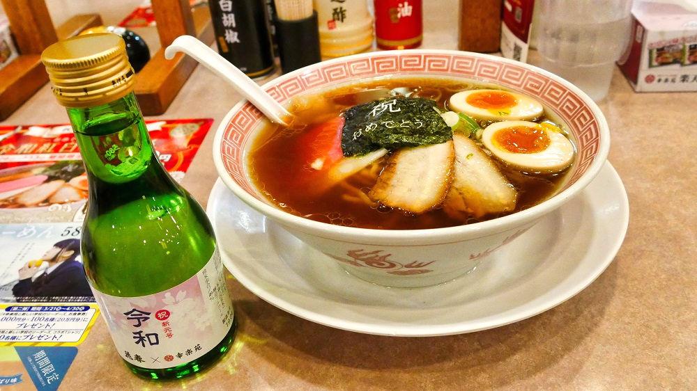 幸楽苑の「令和紅白ラーメン」でオリジナル日本酒プレゼント