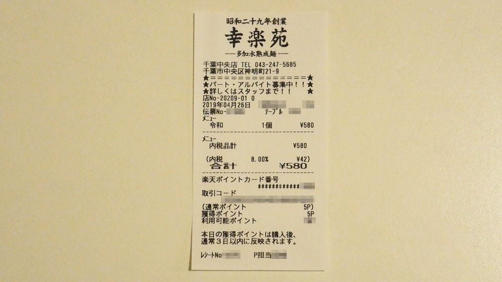 幸楽苑「千葉中央店」のレシート