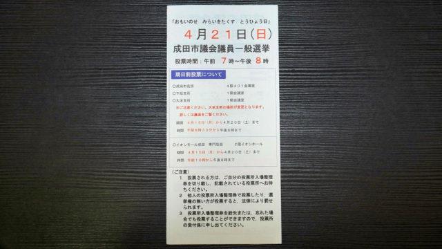成田市議会選挙
