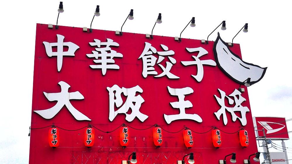 大阪王将の看板