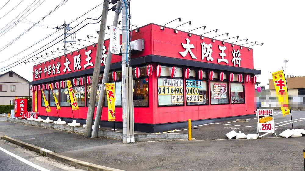 大阪王将「富里インター店」