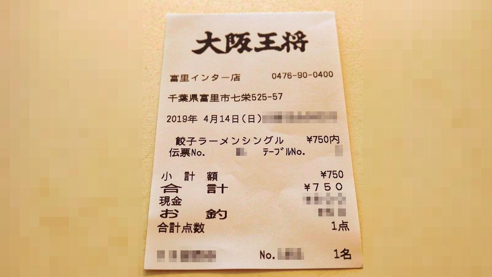 大阪王将「富里インター店」のレシート