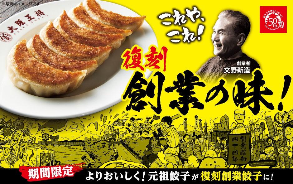 大阪王将の「復刻創業餃子」