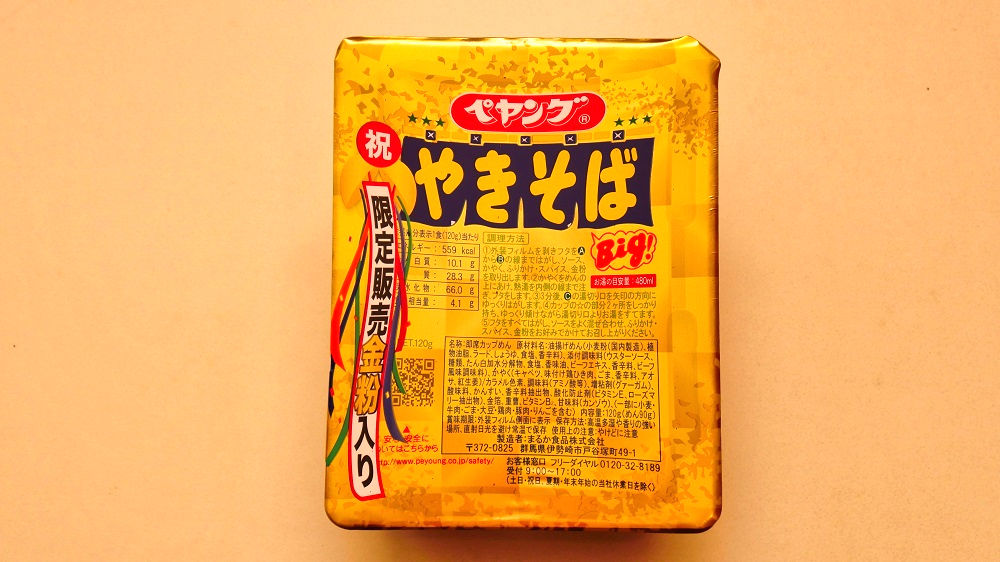 「ペヤングソースやきそば金粉入り」のパッケージ