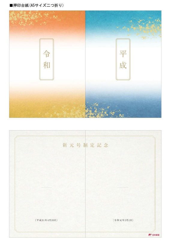 中国支社の記念押印台紙