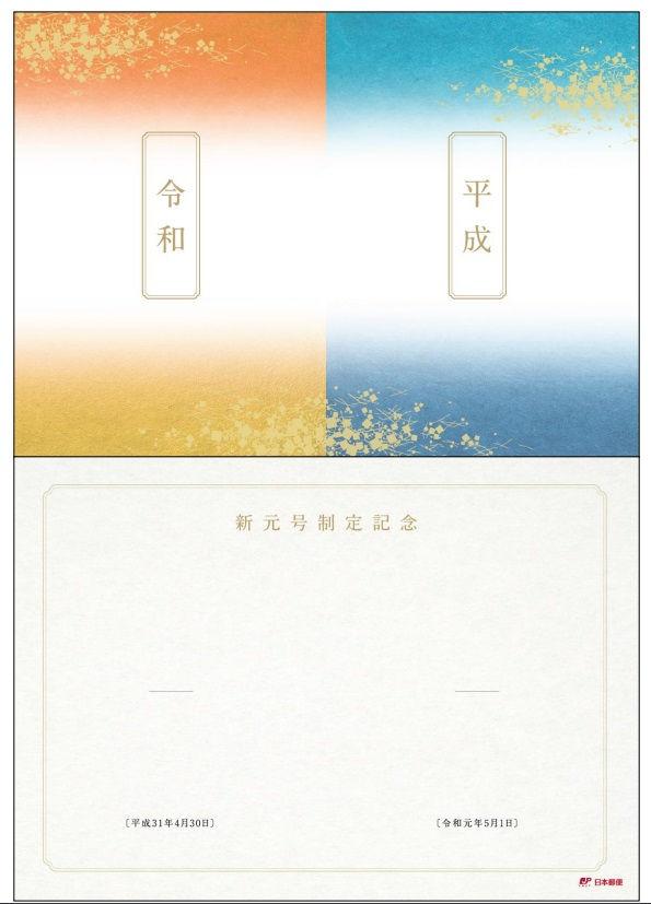近畿支社の記念押印台紙