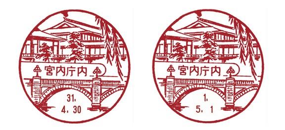「宮内庁内郵便局」の風景印