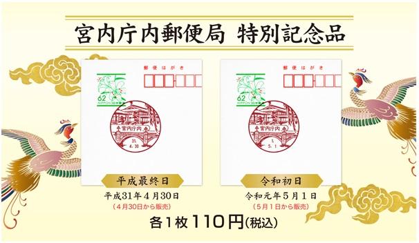 宮内庁内郵便局の改元記念の特別記念品