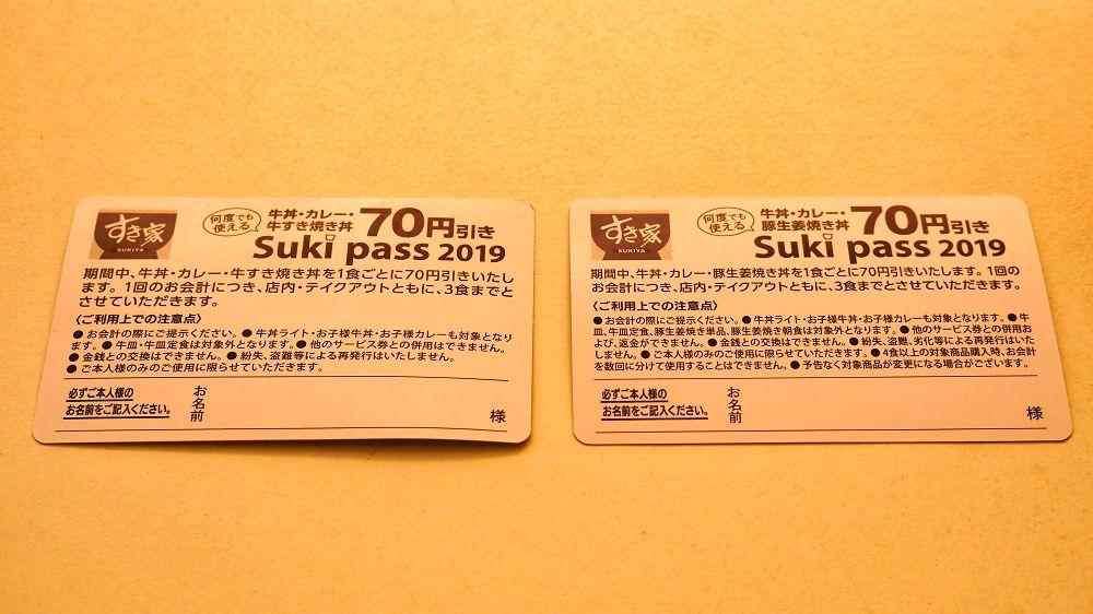 すき家の『すきパス(Sukipass)』4月分の変更点