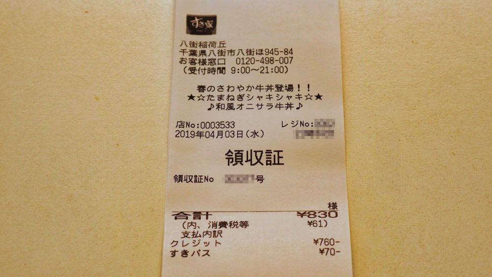 すき家『八街稲荷丘店』のレシート