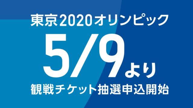 2020年東京オリンピック・パラリンピックのチケット購入方法