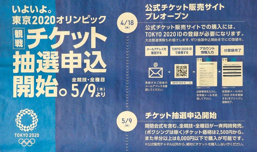 東京オリンピック・パラリンピックチケット広告