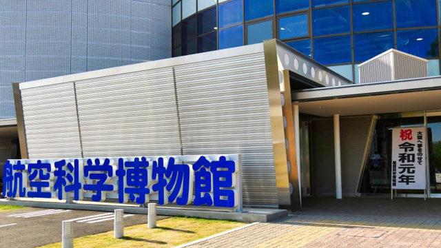 航空科学博物館のエアロマーケット