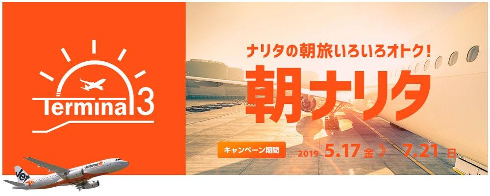 朝ナリタキャンペーン